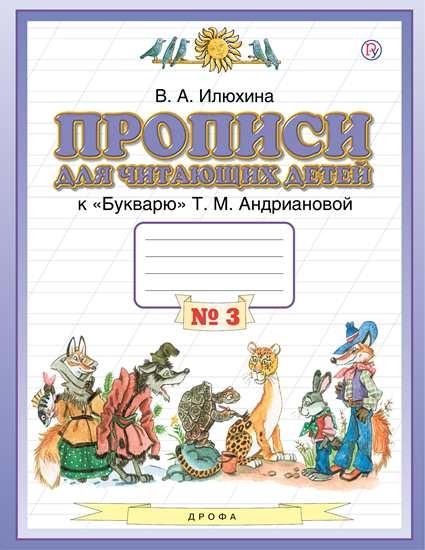 Изображение Прописи для читающих детей. 1 класс. В 4-х частях. Часть 3