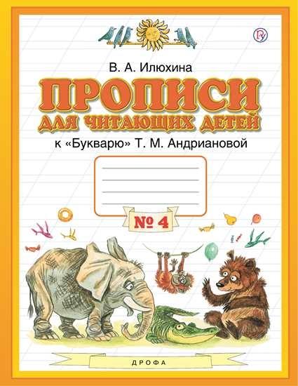 Изображение Прописи для читающих детей. 1 класс. В 4-х частях. Часть 4