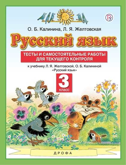 Изображение Русский язык. 3 класс. Тесты и самостоятельные работы для текущего контроля