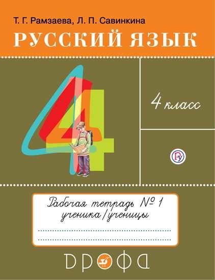 Изображение Русский язык. 4 класс. Рабочая тетрадь. В 2 ч. Часть 1