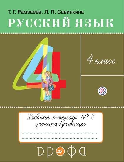 Изображение Русский язык. 4 класс. Рабочая тетрадь. В 2 ч. Часть 2