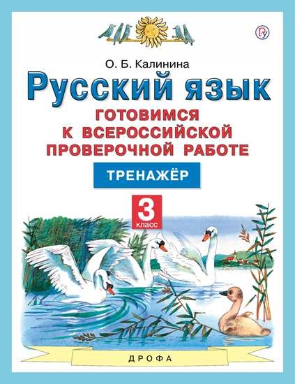 Изображение Русский язык. 3 класс. Готовимся к всероссийской проверочной работе (ВПР)