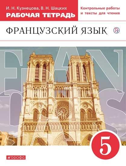 Изображение Французский язык. Второй иностранный язык. 5 класс. Рабочая тетрадь и контрольные работы