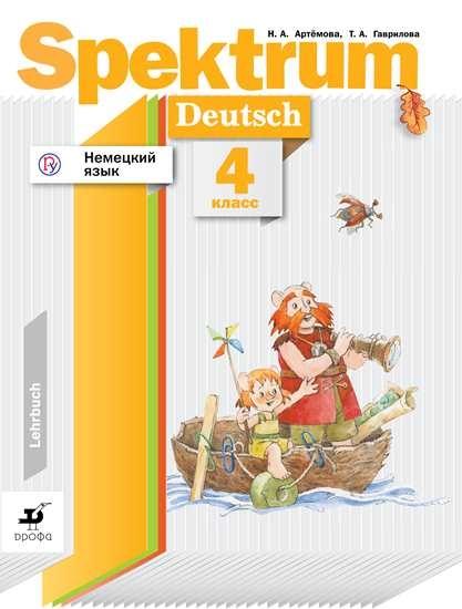 Изображение Немецкий язык. 4 класс. Учебник