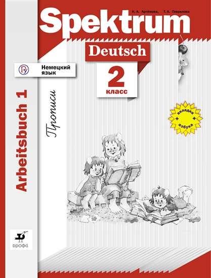 Изображение Немецкий язык. 2 класс. Рабочая тетрадь. (Прописи). В 2 ч. Часть 1