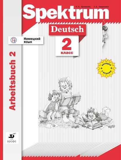 Изображение Немецкий язык. 2 класс. Рабочая тетрадь. В 2 ч. Часть 2