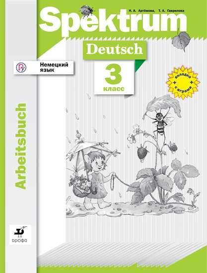 Изображение Немецкий язык. 3 класс. Рабочая тетрадь