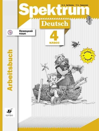 Изображение Немецкий язык. 4 класс. Рабочая тетрадь