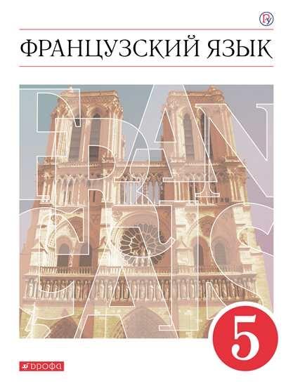 Изображение Французский язык. Второй иностранный язык. 5 класс. Учебник