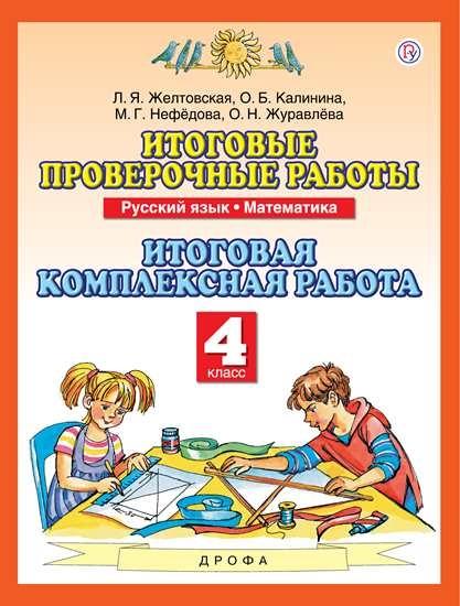 Изображение Итоговые проверочные работы. Итоговая комплексная работа. Русский язык. Математика. 4 класс