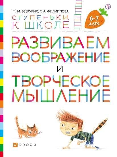 Изображение Ступеньки к школе. Развиваем логическое мышление и память. 6-7 лет (с наклейками)