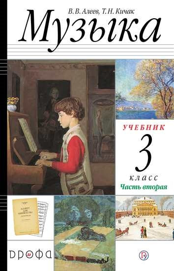 Изображение Музыка. 3 класс. Учебник. В 2 ч. Часть 2