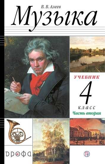 Изображение Музыка. 4 класс. Учебник. В 2 ч. Часть 2