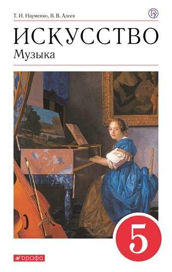 Изображение Музыка. 5 класс. Учебник