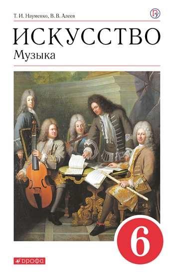 Изображение Музыка. 6 класс. Учебник