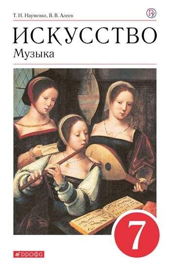 Изображение Музыка. 7 класс. Учебник