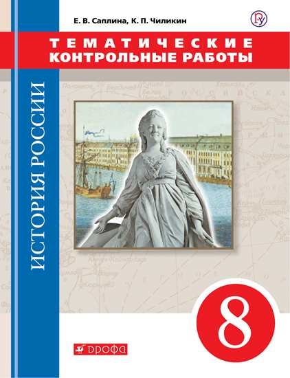 Изображение История России. 8 класс. Тематические контрольные работы