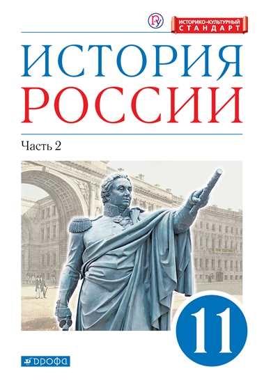 Изображение История России. 11 класс. Учебник. В 2 ч. Часть 2. Углублённый уровень