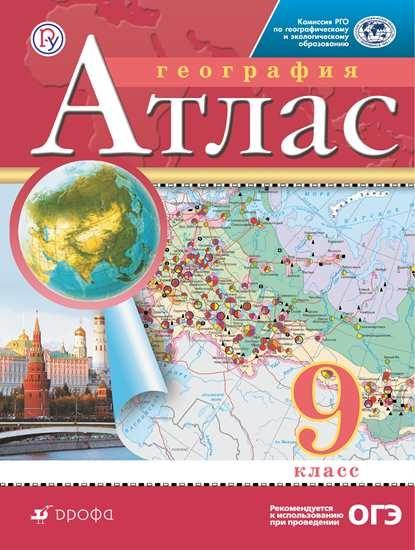 Изображение География. Атлас. 9 класс (РГО)