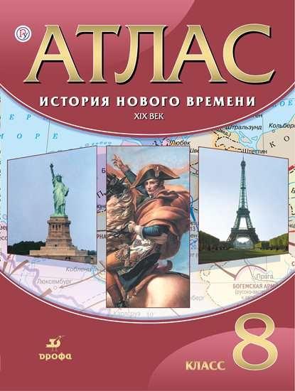 Изображение История Нового времени XIX век. Атлас. 8 класс