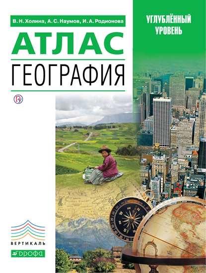 Изображение Холина. География. Атлас. 10-11 классы (углубленный)