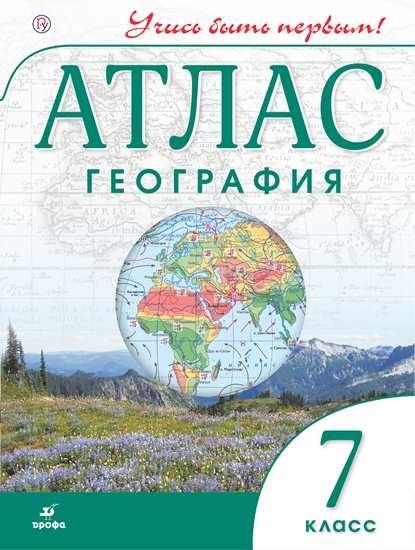Изображение География. Атлас. 7 класс