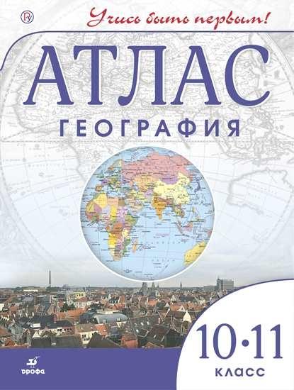 Изображение География. Атлас. 10-11 класс
