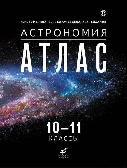 Изображение Воронцов-Вельяминов. Астрономия. 10-11 классы. Атлас (Гомулина, Карачевцева, Коханов)