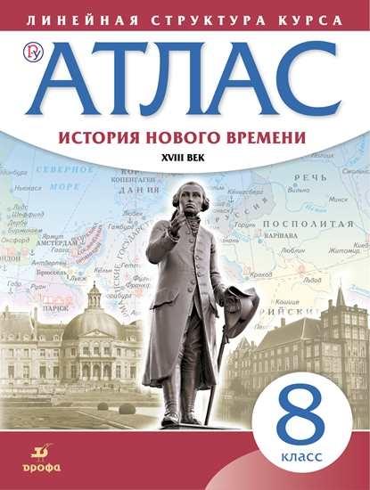 Изображение История Нового времени. Атлас. 8 класс (Историко-культурный стандарт)