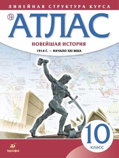 Изображение Новейшая история. 1914 г. - начало XXI в. Атлас 10 класс. (Историко-культурный стандарт)