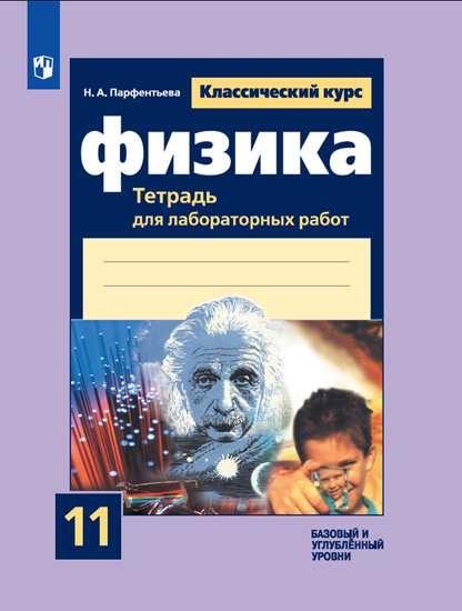 Изображение Физика. Тетрадь для лабораторных работ. 11 класс.
