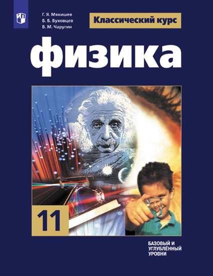 Изображение Физика. 11 класс. Учебник. Базовый и углублённый уровни