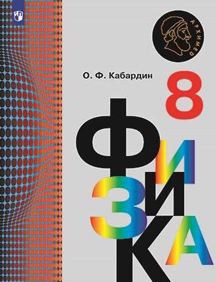 Изображение Физика. 8 класс. Учебник