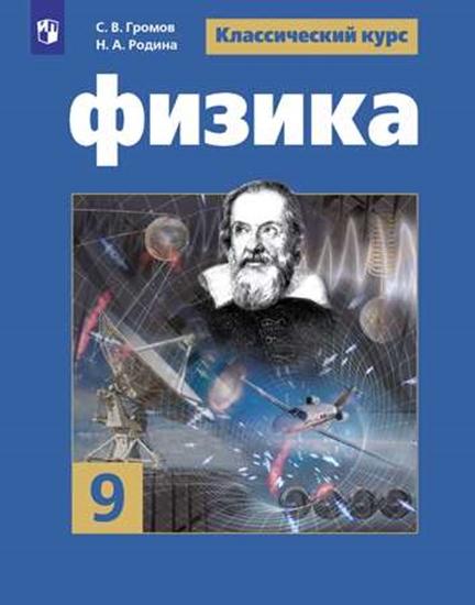 Изображение Физика. 9 класс. Учебник