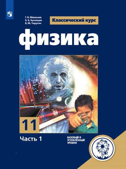 Изображение Физика. 11 класс. Учебное пособие. В 4 ч. Часть 1 (для слабовидящих обучающихся)