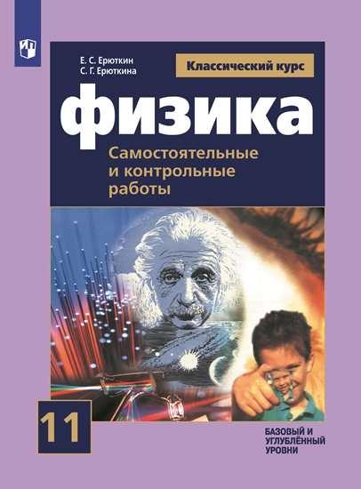 Изображение Физика. Самостоятельные и контрольные работы. 11 класс