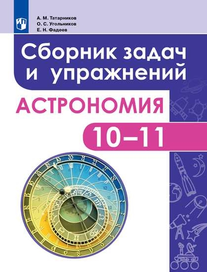 Изображение Астрономия. Сборник задач и упражнений. 10-11 класс. Базовый уровень.