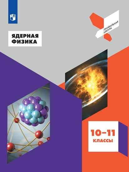 Изображение Ядерная физика. 10-11 классы
