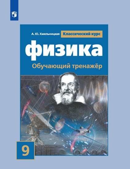 Изображение Физика. Обучающий тренажёр. 9 класс