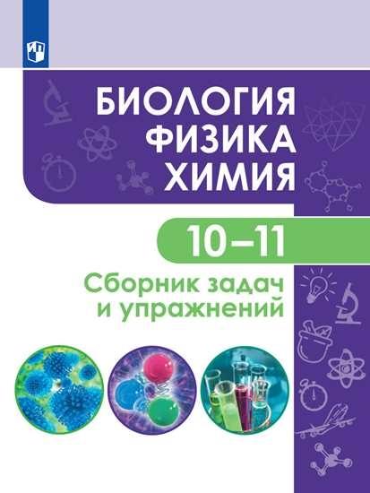 Изображение Биология. Физика. Химия. 10-11 класс. Сборник задач и упражнений