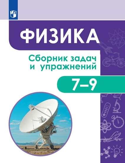 Изображение Физика. Сборник задач и упражнений. 7-9 классы