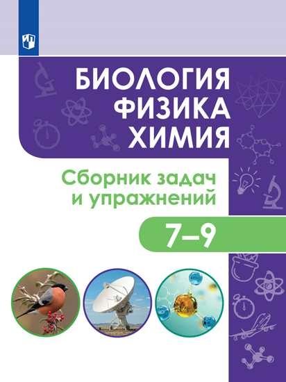 Изображение Биология. Физика. Химия. Сборник задач и упражнений. 7-9 классы
