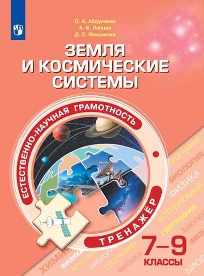 Изображение Естественно-научная грамотность. Земля и космические системы. Тренажер. 7-9 классы