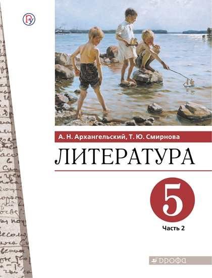 Литература. Архангельский А. Н. (5-9). Рабочие тетради