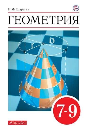 Изображение Геометрия. 7-9 классы. Учебник