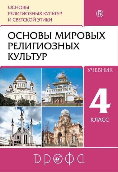 Изображение ОРКСЭ. 4 класс. Основы мировых религиозных культур. Учебник