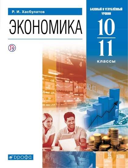 Изображение Экономика. 10-11 классы. Учебник. Базовый и углублённый уровни