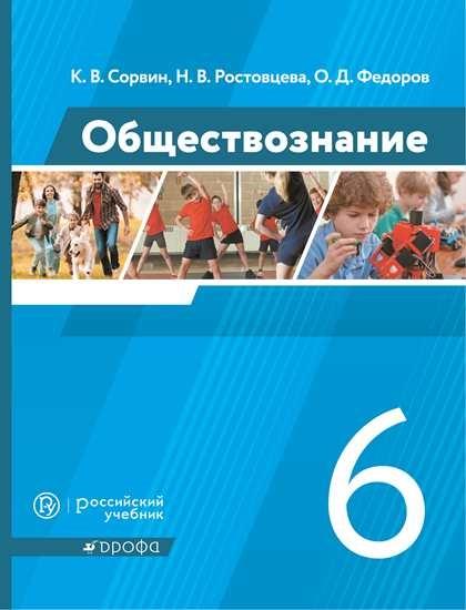 Изображение Обществознание. 6 класс. Учебник