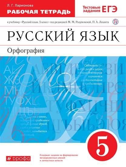 Изображение Русский язык. Рабочая тетрадь с тестовыми заданиями ЕГЭ. 5 класс
