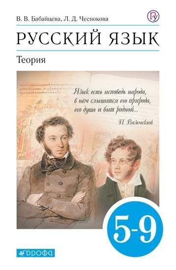 Изображение Русский язык. 5-9 классы. Теория. Учебник